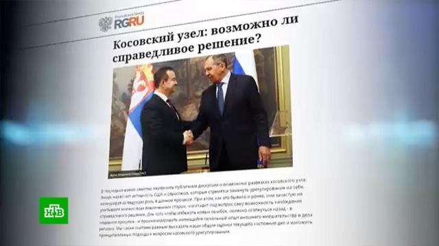 Главы МИД России и Сербии заявили о растущей активности США и ЕС на Балканах.Косово, Сербия, Лавров, Европейский союз, США, войны и вооруженные конфликты, Балканы, дипломатия.НТВ.Ru: новости, видео, программы телеканала НТВ