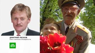 Песков: приглашенные на Парад Победы вМоскве ветераны отправлены на карантин