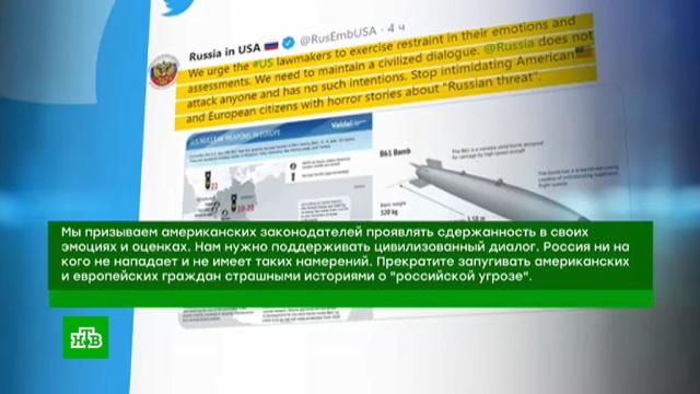 Посольство РФ призвало Вашингтон прекратить пугать «российской угрозой».МИД РФ, США, дипломатия.НТВ.Ru: новости, видео, программы телеканала НТВ