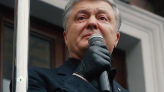 Повторит ли Порошенко судьбу Тимошенко