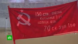Знамя Победы: история использования легендарного флага впарадах