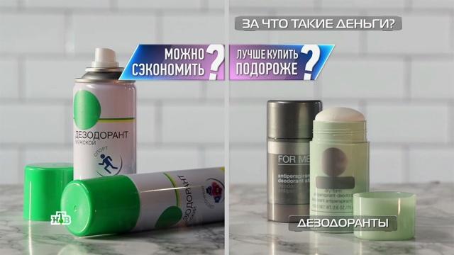 Борцы спотливостью: отличия дешевых идорогих дезодорантов для тела.НТВ.Ru: новости, видео, программы телеканала НТВ