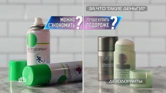 Борцы спотливостью: отличия дешевых идорогих дезодорантов для тела