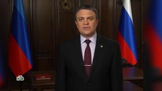 Глава ЛНР пригрозил Зеленскому вернуть режим боевой готовности