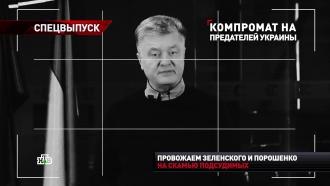 «Как дербанились деньги»: новый компромат на Порошенко
