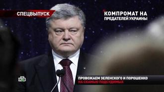 Беглый украинский олигарх нашел способ посадить Порошенко