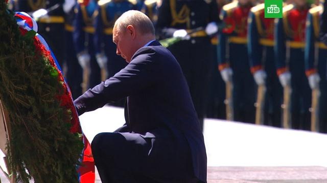 Путин возложил венок кМогиле Неизвестного Солдата.Великая Отечественная война, Путин, история, памятники, памятные даты.НТВ.Ru: новости, видео, программы телеканала НТВ