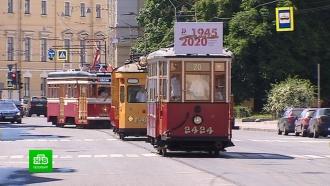 По центру Петербурга проехал «Трамвай Победы»