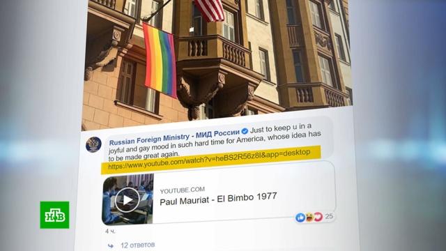 МИД РФ отреагировал на флаг ЛГБТ песней из бара «Голубая устрица».МИД РФ, Москва, США, гомосексуализм/ЛГБТ, дипломатия, скандалы, юмор и сатира.НТВ.Ru: новости, видео, программы телеканала НТВ
