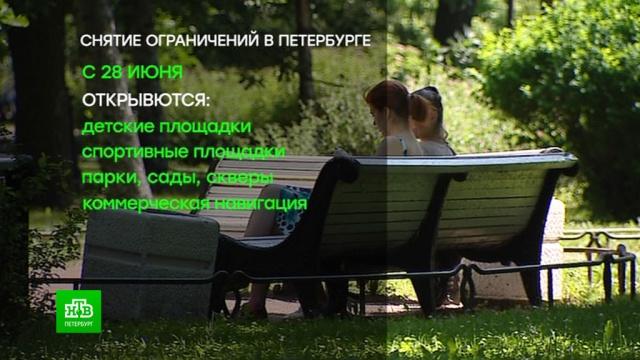 В Петербурге снова можно лечить зубы, гулять в парке и устраивать свадьбы.Роспотребнадзор, Санкт-Петербург, коронавирус, эпидемия.НТВ.Ru: новости, видео, программы телеканала НТВ