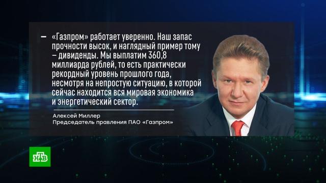 Миллер: запас прочности «Газпрома» высок.Газпром, Миллер, газ, газопровод, экономика и бизнес.НТВ.Ru: новости, видео, программы телеканала НТВ