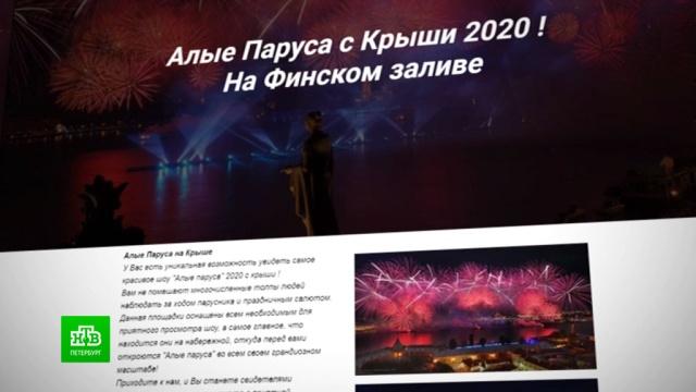 В Интернете предлагают посмотреть «Алые паруса» на крыше.Интернет, Санкт-Петербург, выпускники, дорожное движение, торжества и праздники.НТВ.Ru: новости, видео, программы телеканала НТВ