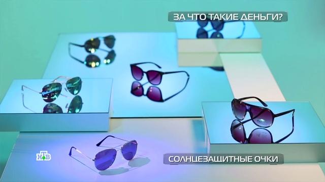 Солнцезащитные очки: что будет, если купить дешевую или поддельную модель.НТВ.Ru: новости, видео, программы телеканала НТВ