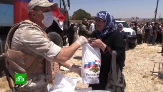 Российские военные привезли жителям сирийского поселка еду иодежду