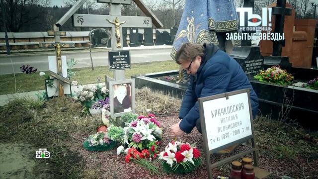 Наследники забыли омогиле Натальи Крачковской.Крачковская, знаменитости, кладбища и захоронения.НТВ.Ru: новости, видео, программы телеканала НТВ