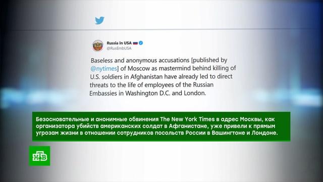 Трамп назвал «заказухой» статью New York Times осговоре России сталибами.Афганистан, СМИ, США, Трамп Дональд, армии мира, дипломатия.НТВ.Ru: новости, видео, программы телеканала НТВ