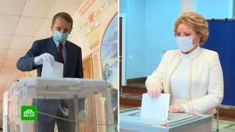 Нарышкин иМатвиенко приняли участие вголосовании по поправкам вКонституцию