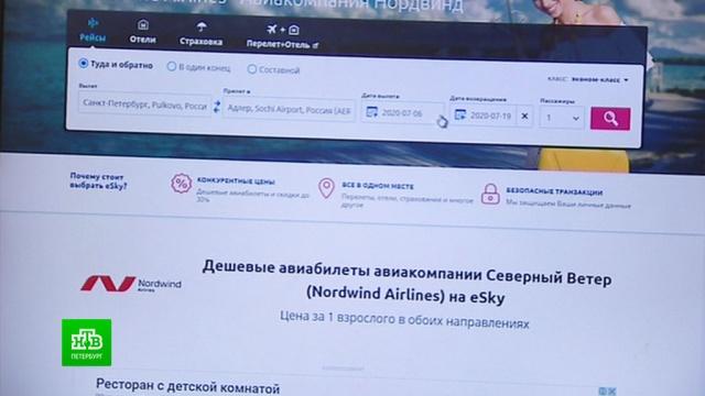 Петербуржцы возмущены массовыми отменами рейсов Nord Wind Airlines.Санкт-Петербург, авиакомпании, авиация.НТВ.Ru: новости, видео, программы телеканала НТВ