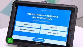 Началась сборка планшетов для первой вистории России цифровой переписи населения