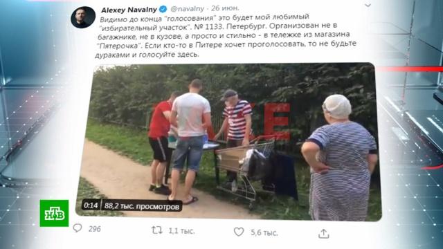 Сторонники Навального штампуют фейки оголосовании по поправкам.Навальный, конституции, оппозиция.НТВ.Ru: новости, видео, программы телеканала НТВ
