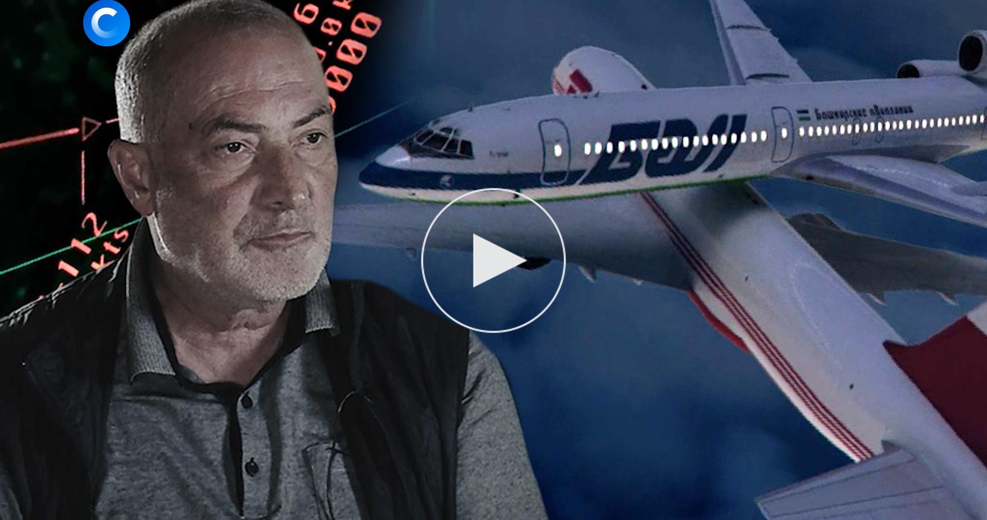 Катастрофа над Боденским озером: как это было