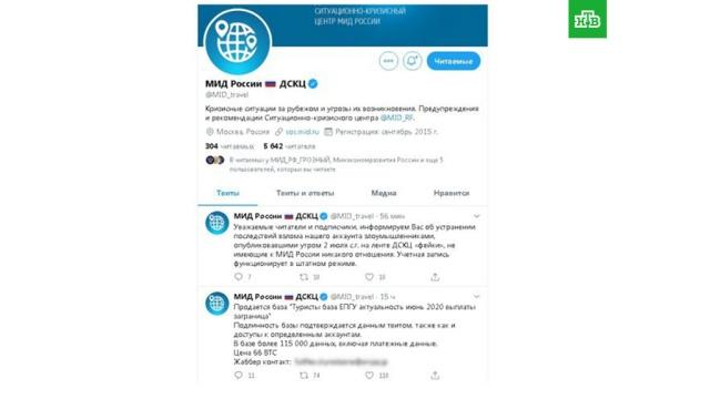 ВМИД РФ объяснили продажу «базы данных туристов» вTwitter.Twitter, МИД РФ, туризм и путешествия, хакеры.НТВ.Ru: новости, видео, программы телеканала НТВ