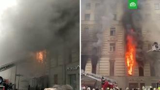 Площадь пожара вдоме на Тверской улице увеличилась в6раз