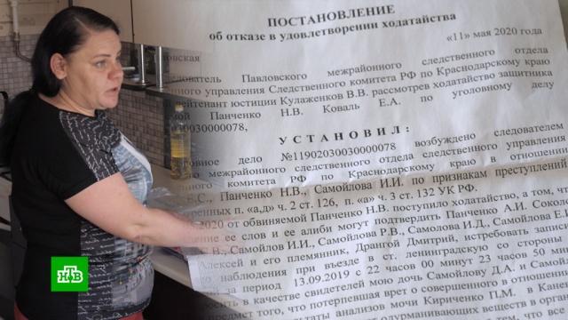 Многодетную мать обвинили в сексуальном насилии над цыганской невестой.Краснодарский край, традиции и обычаи.НТВ.Ru: новости, видео, программы телеканала НТВ