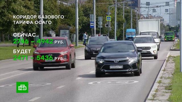 ЦБ разрешит повысить базовые тарифы ОСАГО на 10–30%.ОСАГО, Центробанк, автомобили, страхование.НТВ.Ru: новости, видео, программы телеканала НТВ