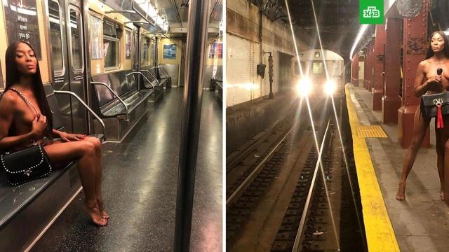 Голая Наоми Кэмпбелл прокатилась в метро.Супермодель и актриса Наоми Кэмпбелл опубликовала в Instagram несколько фотографий, на которых она запечатлена обнаженной в метро.знаменитости, метро, модели, фото, эротика и секс.НТВ.Ru: новости, видео, программы телеканала НТВ