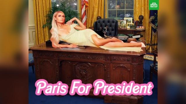 Пэрис Хилтон намерена баллотироваться в президенты США.Знаменитая блондинка Пэрис Хилтон решила, что Овальному кабинету «нужен косметический ремонт и женская рука».США, артисты, выборы, знаменитости, шоу-бизнес.НТВ.Ru: новости, видео, программы телеканала НТВ