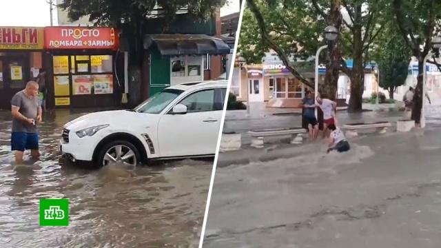 Подтопления исмерчи: жара на Кубани сменилась мощными ливнями.Краснодар, Краснодарский край, лето, погода.НТВ.Ru: новости, видео, программы телеканала НТВ