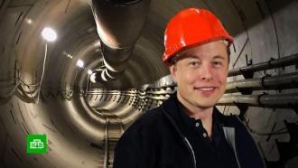 Илон Маск устроил соревнование землекопов