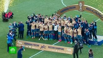 Кубок, салют икруг почета: как Петербург отпраздновал чемпионство «Зенита»