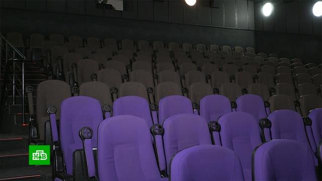 Киносети накопили большие долги за взятые в прокат фильмы.кино, экономика и бизнес, Москва, карантин, коронавирус, эпидемия.НТВ.Ru: новости, видео, программы телеканала НТВ