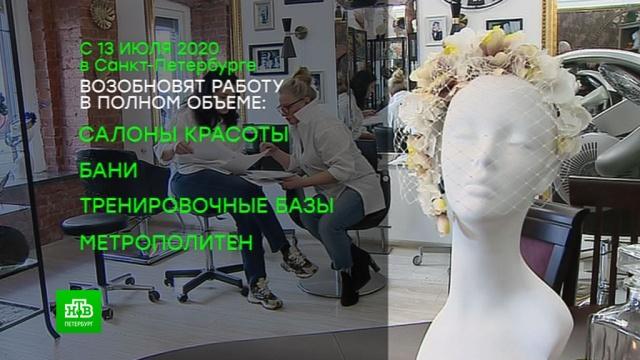 В Петербурге разрешили работу салонам красоты, баням и тренировочным базам.Санкт-Петербург, коронавирус, метро, спорт, эпидемия.НТВ.Ru: новости, видео, программы телеканала НТВ