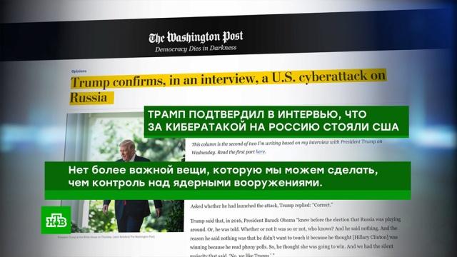 Трамп рассказал оприказе устроить атаку на российское «Агентство интернет-исследований».США, Трамп Дональд, кибератаки.НТВ.Ru: новости, видео, программы телеканала НТВ