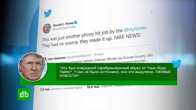 Трамп назвал лжецами авторов антироссийских статей.Афганистан, США, Трамп Дональд, журналистика.НТВ.Ru: новости, видео, программы телеканала НТВ