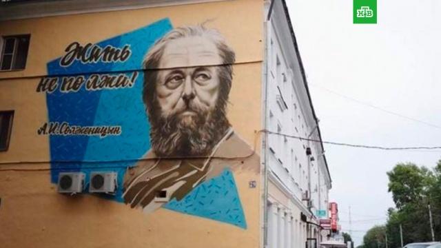 В Твери восстановили граффити с портретом Солженицына.В Твери восстановили граффити с изображением Александра Солженицына, которое закрасили после решения суда.Солженицын, Тверь, граффити.НТВ.Ru: новости, видео, программы телеканала НТВ