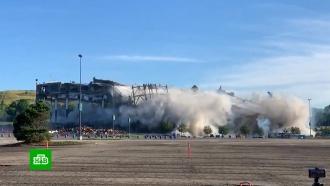 ВСША зрелищно взорвали спортивный комплекс.НТВ.Ru: новости, видео, программы телеканала НТВ