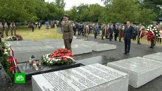 В Польше почтили память жертв украинских националистов