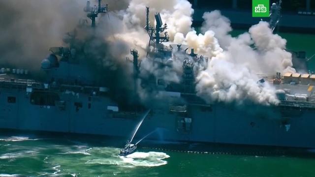 На военно-морской базе США вСан-Диего загорелся корабль.США, армии мира, корабли и суда, пожары.НТВ.Ru: новости, видео, программы телеканала НТВ