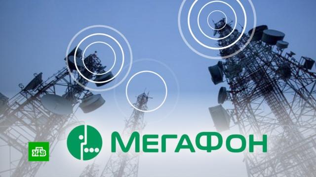 «Мегафон» четвертый год подряд признан лидером по скорости мобильного Интернета.Интернет, Мегафон, мобильная связь.НТВ.Ru: новости, видео, программы телеканала НТВ