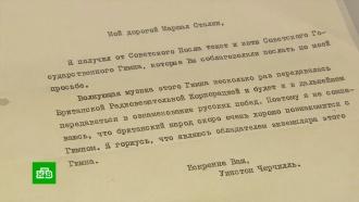 Переписку Сталина, Черчилля иРузвельта покажут вМоскве