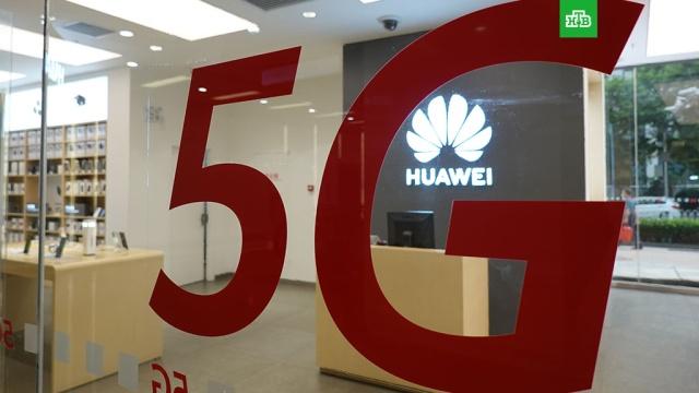 Великобритания запретила Huawei работать над сетями 5G.Великобритания запретила китайской компании Huawei до 2027 года участвовать в развертывании британских сетей 5G. Соответствующее решение принял премьер Борис Джонсон на заседании Совета национальной безопасности Великобритании. .Великобритания, Китай, США, компании, мобильная связь.НТВ.Ru: новости, видео, программы телеканала НТВ