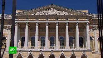 Русский музей постепенно открывается для горожан и туристов