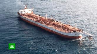 Захваченный вЙемене танкер снефтью стал экологической бомбой замедленного действия