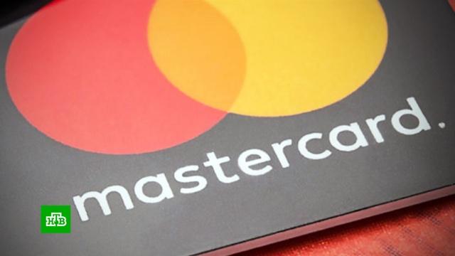 Mastercard меняет правила конвертации валют.экономика и бизнес, Mastercard, банковские карты, валюта, доллар, евро.НТВ.Ru: новости, видео, программы телеканала НТВ