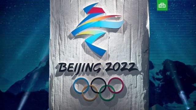 ВСША иКанаде потребовали лишить Китай Олимпиады-2022.Канада, Китай, Олимпиада, США, санкции.НТВ.Ru: новости, видео, программы телеканала НТВ