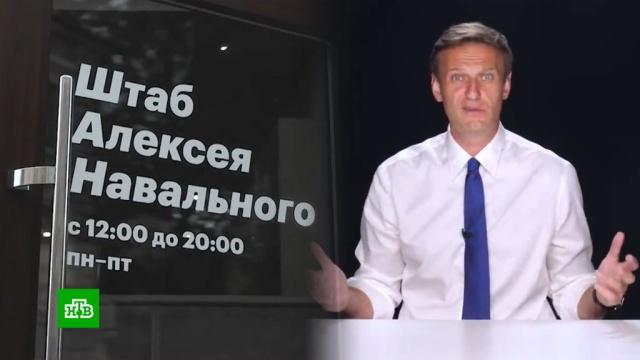 Навальному могут запретить выезд за границу из-за долгов иштрафов.Навальный, оппозиция, отмывание денег.НТВ.Ru: новости, видео, программы телеканала НТВ